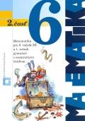 Matematika pre 6.r.ZŠ a 1.r.OG/ 2.časť
